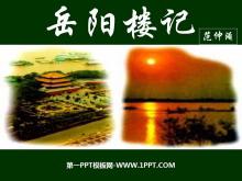《岳阳楼记》PPT课件9
