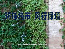 《环球城市 风行绿墙》PPT课件2