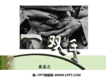 《一双手》PPT课件6
