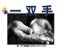 《一双手》PPT课件8