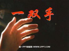《一双手》PPT课件9