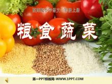 《粮食蔬菜》PPT课件3