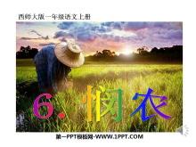 《悯农》PPT课件4