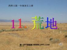 《荒地》PPT�n件2