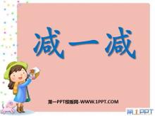 《减一减》PPT课件2