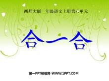 《合一合》PPT课件3