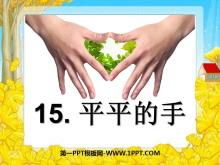 《平平的手》PPT课件3