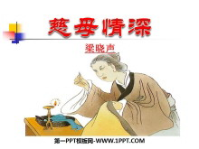 《慈母情深》PPT课件tt娱乐官网平台4