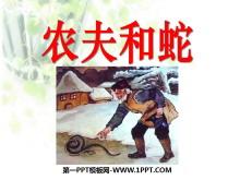 《农夫和蛇》PPT课件