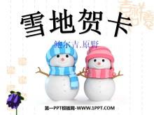 《雪地贺卡》PPT课件3