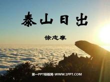 《泰山日出》PPT课件3