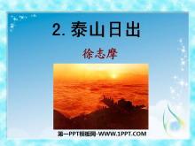 《泰山日出》PPT课件4