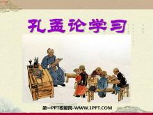 《孔孟论学习》PPT课件3
