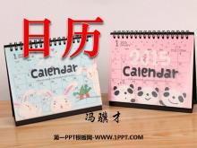《日历》PPT课件2