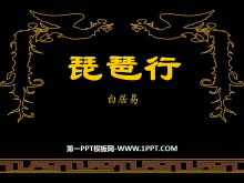 《琵琶行》PPT课件2