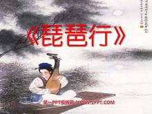 《琵琶行》PPT课件4