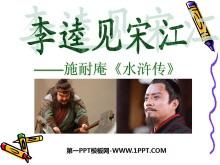 《李逵见宋江》PPT课件2