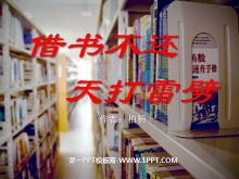 《借书不还,天打雷劈》PPT课件4