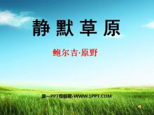 《静默草原》PPT课件3