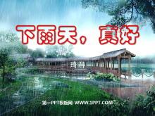 《下雨天真好》PPT课件3