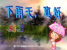 《下雨天真好》PPT课件4