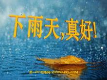 《下雨天真好》PPT课件5
