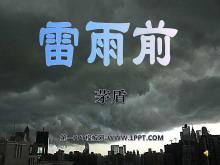 《雷雨前》PPT课件3