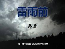 《雷雨前》PPT课件4