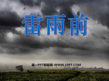 《雷雨前》PPT课件5