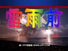 《雷雨前》PPT课件6