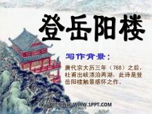 《登岳阳楼》PPT课件5