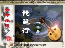《琵琶行》PPT课件5