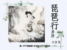《琵琶行》PPT课件6