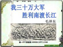 《我三十万大军胜利南渡长江》PPT课件2