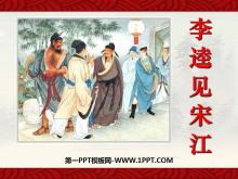 《李逵见宋江》PPT课件4