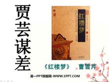 《贾芸谋差》PPT课件3