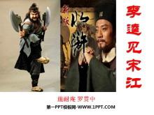 《李逵见宋江》PPT课件6