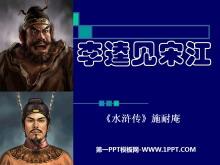 《李逵见宋江》PPT课件7