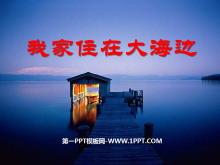 《我家住在大海边》PPT课件2