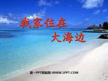 《我家住在大海边》PPT课件3