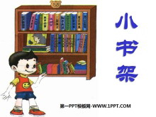 《小书架》PPT课件