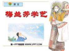 《梅兰芳学艺》PPT课件3