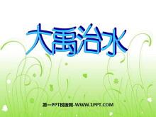 《大禹治水》PPT课件4