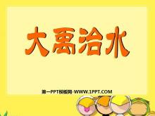 《大禹治水》PPT课件6