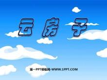 《云房子》PPT课件2