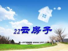 《云房子》PPT课件4
