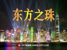 《东方之珠》PPT课件6