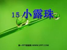 《小露珠》PPT�n件3