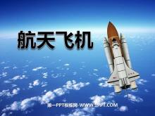 《航天�w�C》PPT�n件4