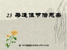 《每逢佳节倍思亲》PPT课件3